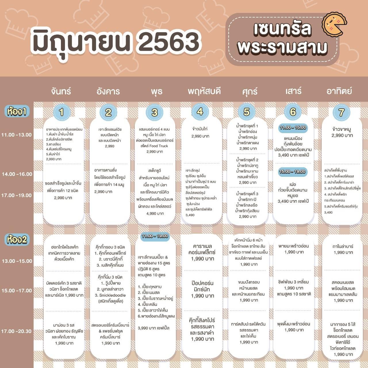 ตารางคอร์สเรียน เดือนมิถุนายน 2563@เซ็นทรัลพระราม 3