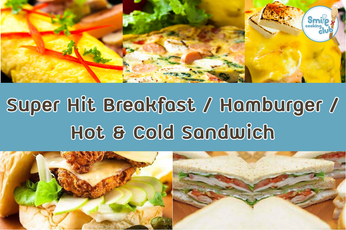 แฮมเบอร์เกอร์ แซนวิช และ Super Hit Breakfast