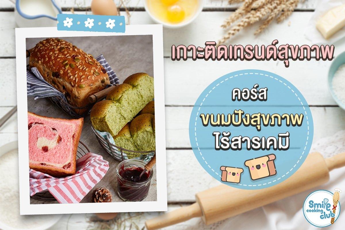 ขนมปังไร้สารเสริมเพื่อสุขภาพ 4 แบบ