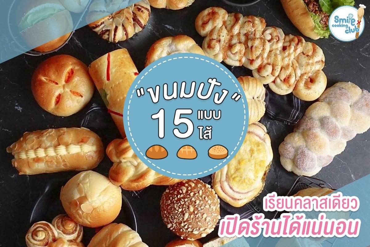 ขนมปัง 15 ไส้ เพื่อการค้า
